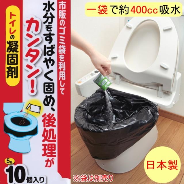 非常用トイレの凝固剤 10個入り (R-30) 日本製 ...