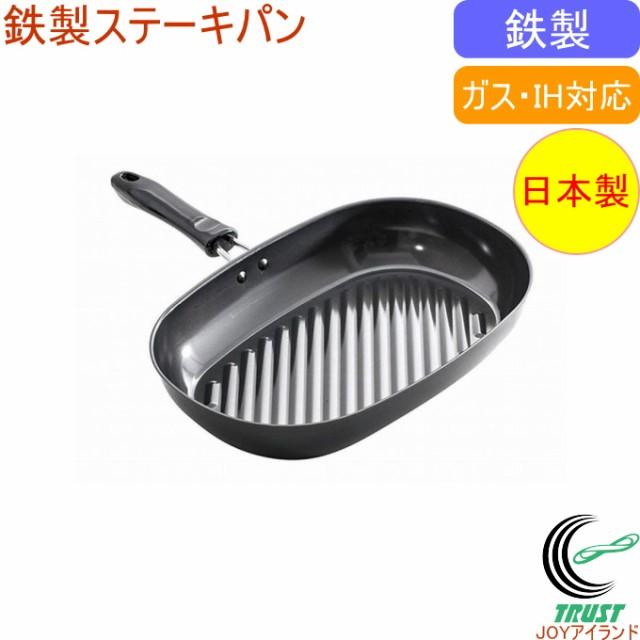鉄製ステーキパン (KS-3030) 日本製 送料無料 ...