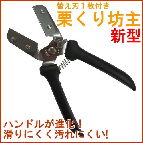 新型 栗くり坊主 SUWADA スワダ 燕三条 栗むき器 ...