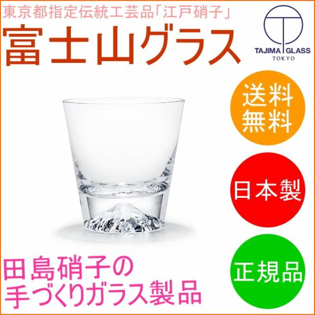 田島硝子の富士山ロックグラス 正規品 (TG15-0...