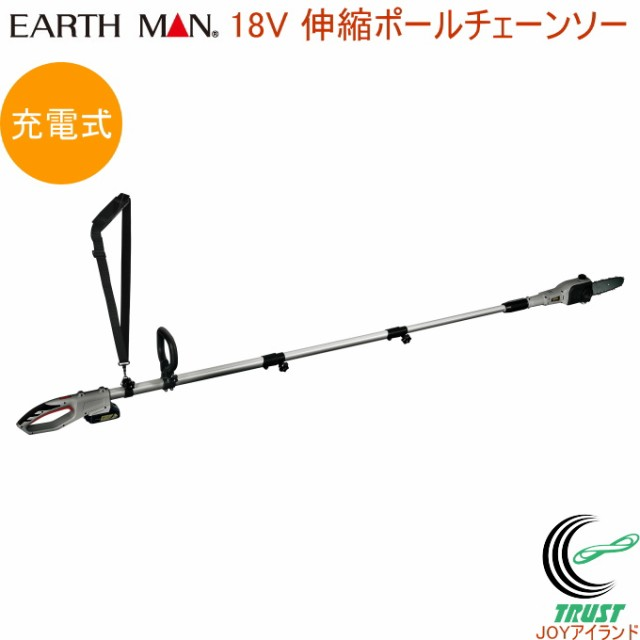 EARTH MAN 18V 充電式 伸縮ポールチェーンソー CS...