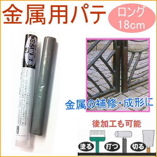 金属用パテ 18cm (RMP-18MB) 日本製 パテ キズ...