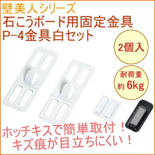 壁美人 石膏ボード用固定金具 P-4金具白セット 2...