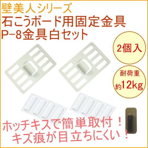 壁美人 石膏ボード用固定金具 P-8金具白セット 2...