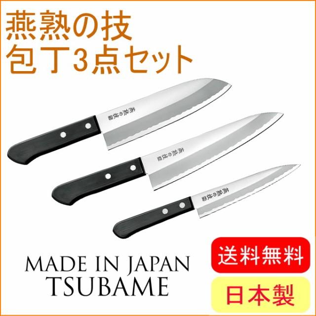 燕熟の技 三徳包丁165mm&牛刀包丁180mm&ペティ...