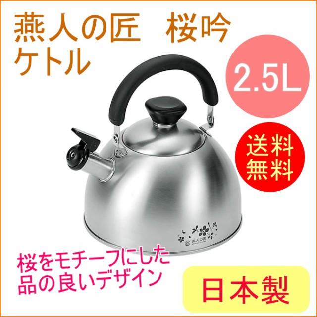 燕人の匠 桜吟 ケトル2.5L (ETS-501) 送料無料 ...