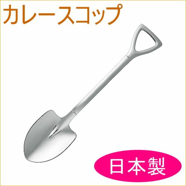 カレースコップ (SHV-01) 日本製 燕三条産 スプ...