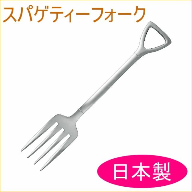 スパゲティーフォーク (SHV-04) 日本製 燕三条...