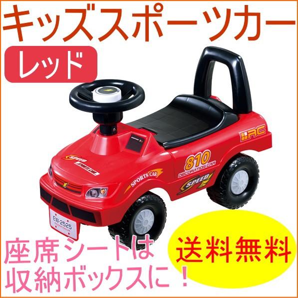 乗用玩具 キッズスポーツカー レッド 送料無料 ベ...
