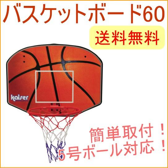 バスケットボード60 (KW-577) バスケットゴール...