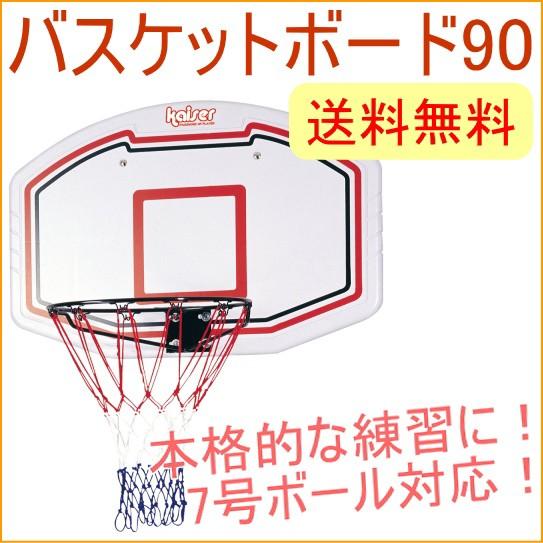 バスケットボード90 (KW-583) バスケットゴール...