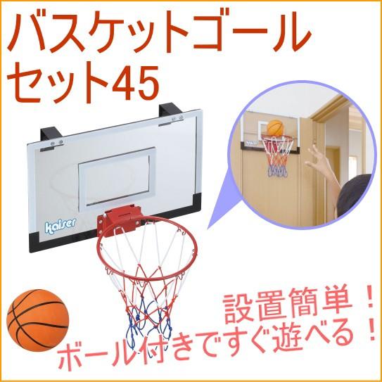 バスケットゴールセット45 (KW-587) バスケット...