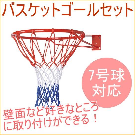 バスケットゴールセット (KW-649) バスケットゴ...