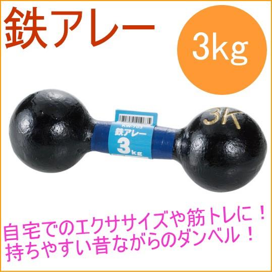 鉄アレー 3kg (KW-703) ダンベル 鉄アレイ エク...