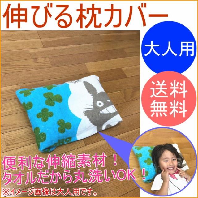 大人用枕カバー 伸縮タイプ 1枚入り 送料無料 ...