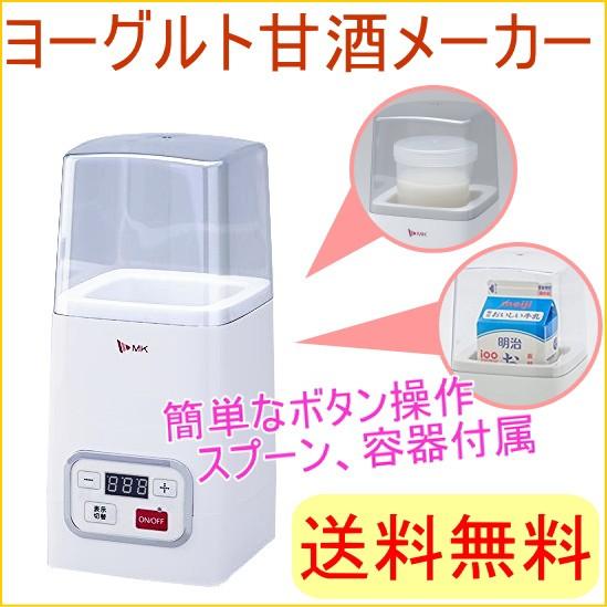 ヨーグルト・甘酒メーカー (YA-100W) 塩麹 甘酒...