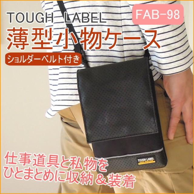 タフレーベル 多機能小物ケース (FAB-98)携帯小...
