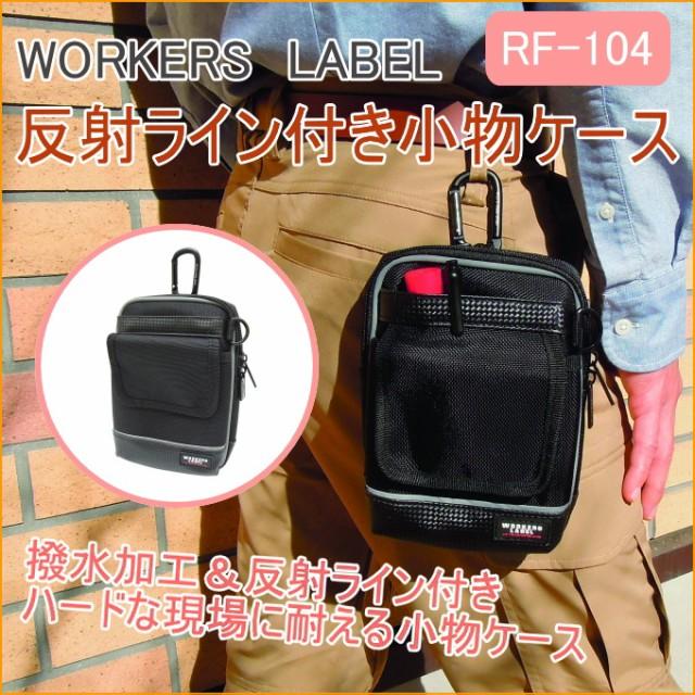 ワーカーズレーベル 反射ライン付き小物ケース (...