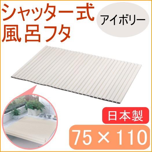 シンプルピュア シャッター式風呂ふた 75×110cm ...