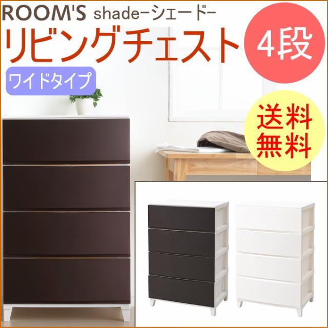 ルームスシェード リビングチェスト ワイド 4段 (...