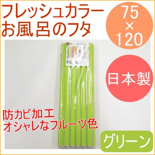 お風呂のフタ シャッター式 75×120 グリーン (F...