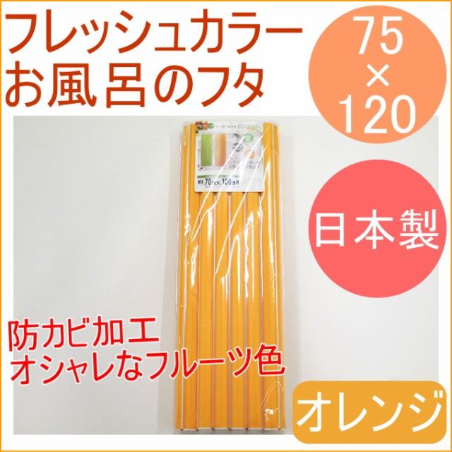 お風呂のフタ シャッター式 75×120 オレンジ (F...