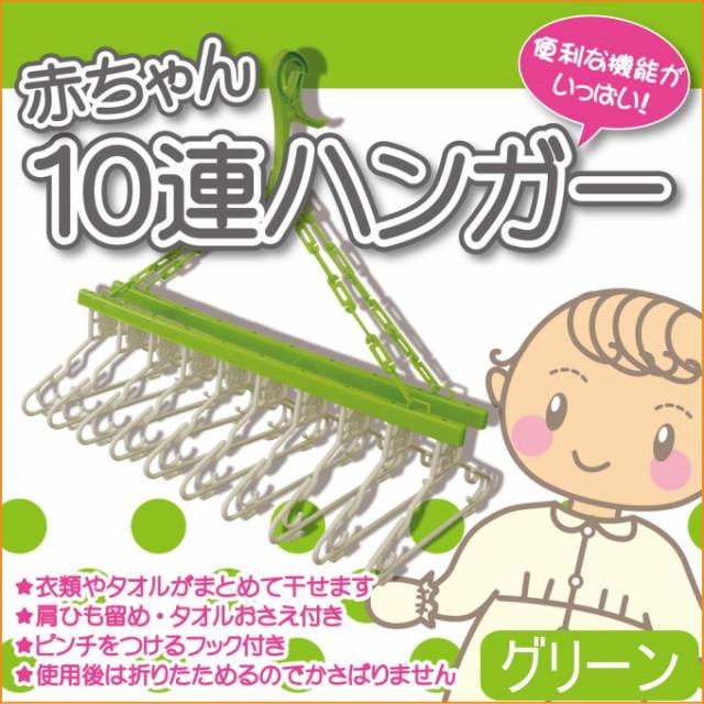 赤ちゃん10連ハンガー グリーン (88-331)  ...