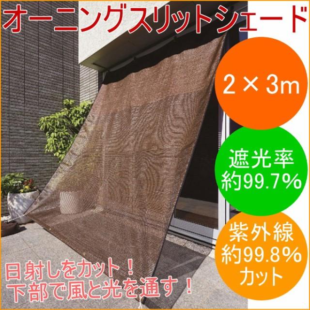 4段階スリットシェード 幅2m×高3m (ASS-2030) ...
