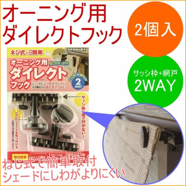 オーニング用ダイレクトフック 2個入り (OH-02)...