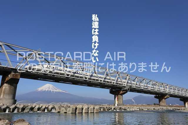 【伝えるポストカード】「私達は負けない」富士川...