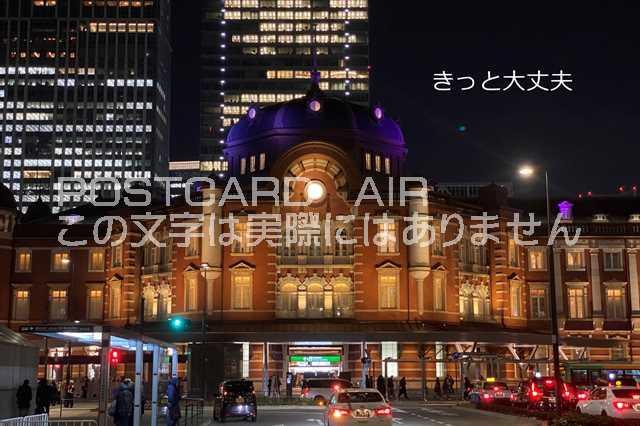 【伝えるポストカード】「きっと大丈夫」東京駅の...