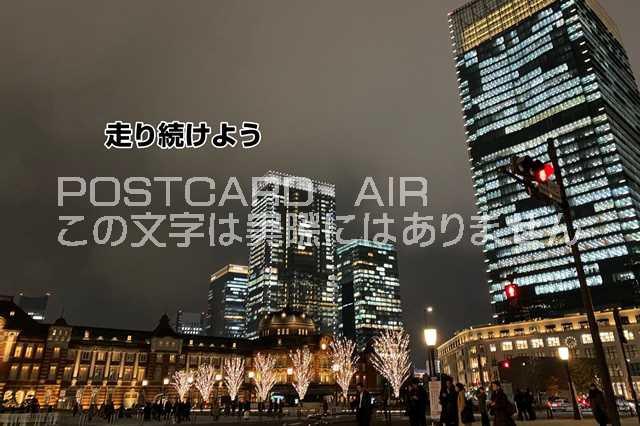 【伝えるポストカード】「走り続けよう」東京駅の...