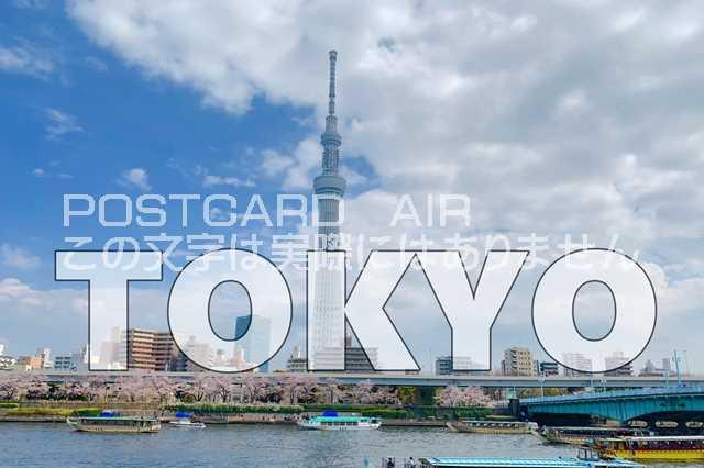 【観光地ポストカード】「TOKYO」東京スカイツリ...