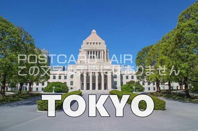 【観光地ポストカード】「TOKYO」国会議事堂ハガ...