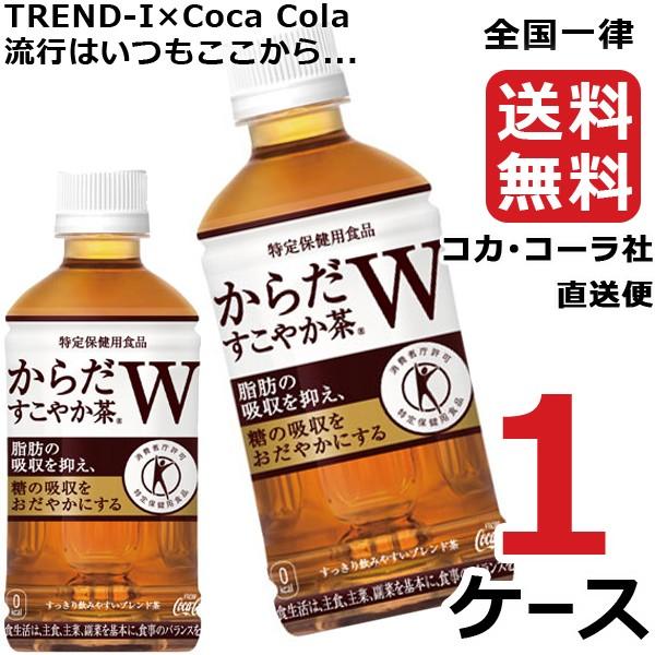 【 1ケース 24本入り】からだすこやか茶W 350mlPE...