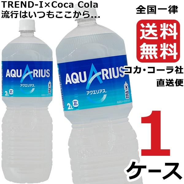 アクエリアス 2L ペットボトル 【 1ケース × 6本...