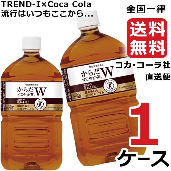 からだすこやか茶W 1050ml ペットボトル 【 1ケー...