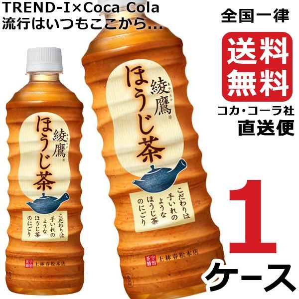 綾鷹 ほうじ茶 PET 525ml 1ケース X 24本 送料無...