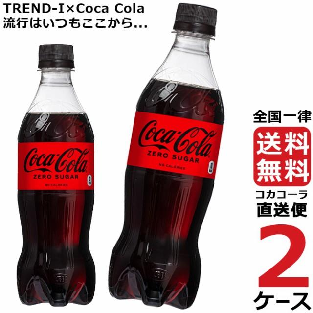 コカ・コーラ ゼロシュガー 500ml PET 2ケース ×...