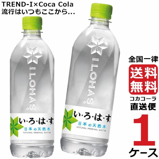 いろはす 555ml ペットボトル 水 ミネラルウォー...