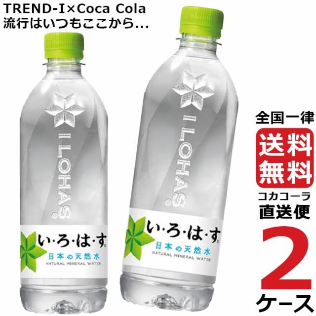 いろはす 555ml ペットボトル 【 2ケース × 24本...