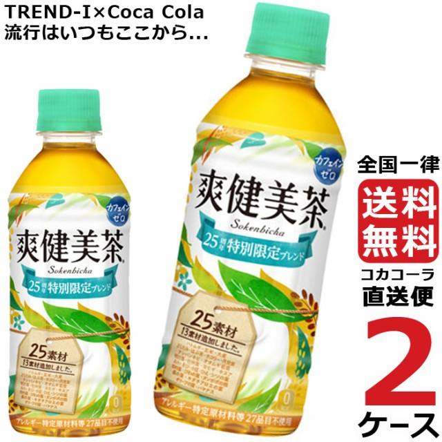 爽健美茶 PET 300ml 2ケース × 24本 合計 48本 ...