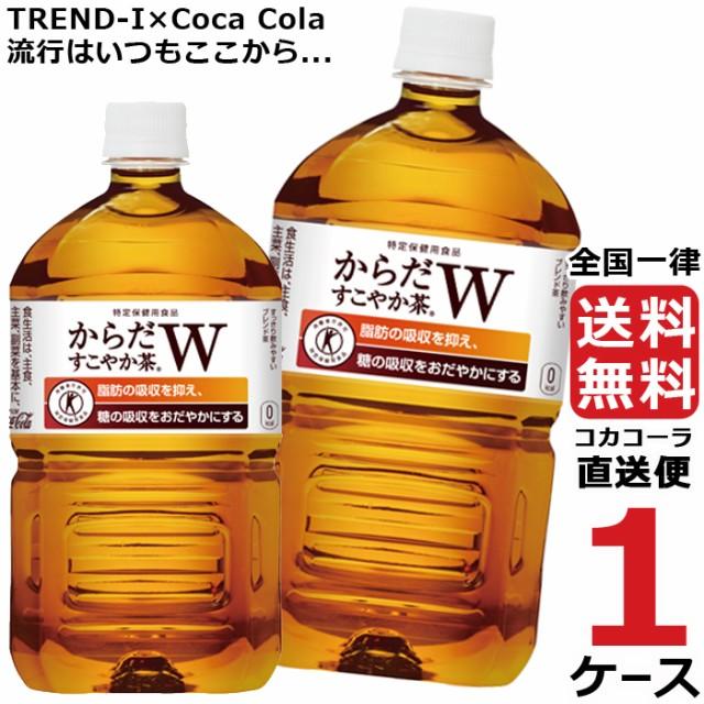 からだすこやか茶W 1050mlPET 1ケース × 12本 合...