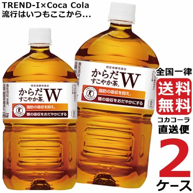 からだすこやか茶W 1050ml ペットボトル 【 2ケー...