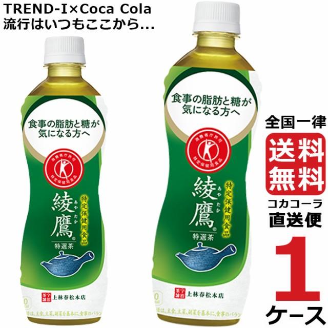 綾鷹 特選茶 PET 500ml 1ケース × 24本 合計 24...