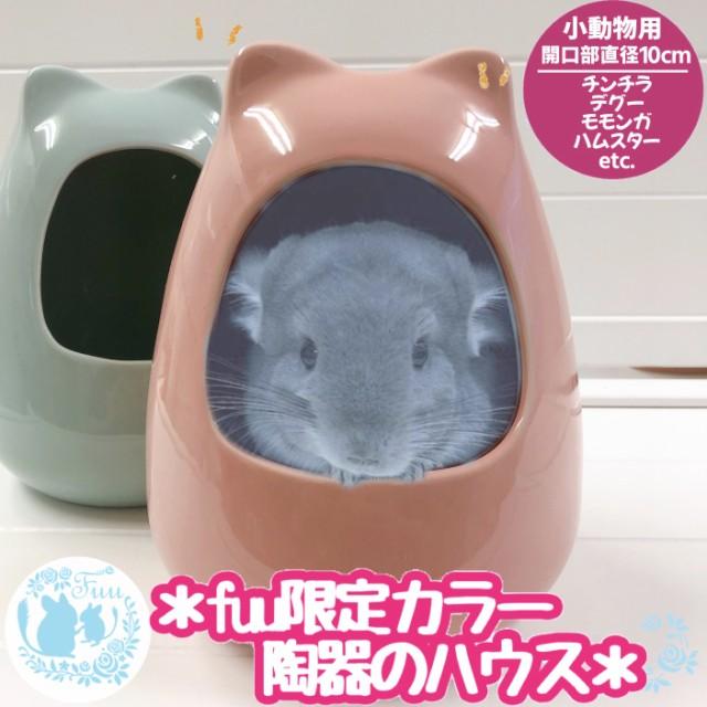 小動物用 陶器 ハウス ★限定カラー★ かわいい ...
