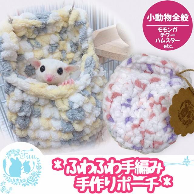 小動物 ふわふわ♪手編みポーチ(カラーランダム) ...