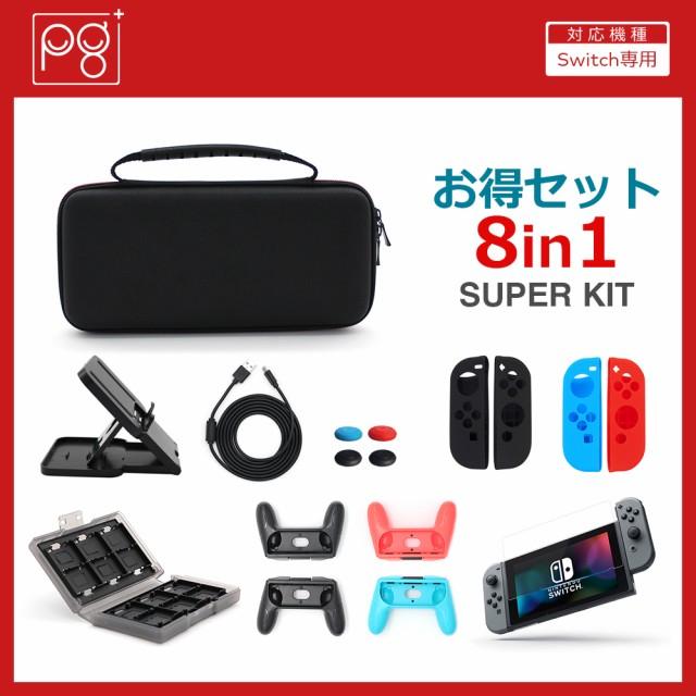 [新品即納] 8in1 お得セット Nintendo Switch用ポ...
