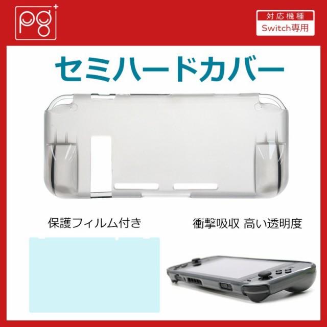 Nintendo Switch セミーハードケース + 9H強度フ...