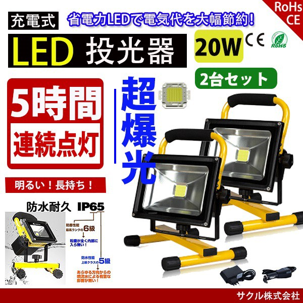 【送料無料】LED投光器 充電式 20W 2台セット 作...